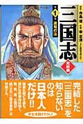 三国志 完結編 第1巻の本