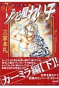 ゾンビ屋れい子 7(カーミラ編 下)の本