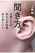 「聞き方」を変えればあなたの仕事はうまくいくの本