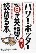 「ハリー・ポッター」vol.8が英語で楽しく読める本の本