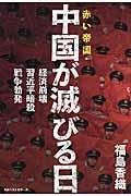 赤い帝国・中国が滅びる日の本