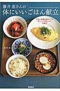 藤井恵さんの体にいいごはん献立の本