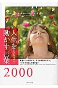 人生を動かす言葉2000の本