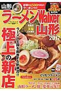 ラーメンWalker山形 2017