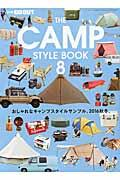 THE CAMP STYLE BOOK vol.8の本