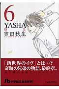 Yasha 第6巻