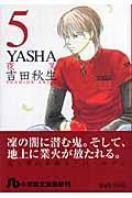 Yasha 第5巻