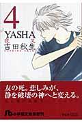 Yasha 第4巻