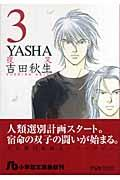 Yasha 第3巻