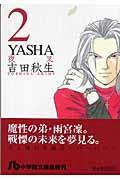 Yasha 第2巻