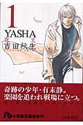 Yasha 第1巻
