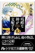 残酷な神が支配する 第10巻