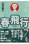 春・飛行 7の本