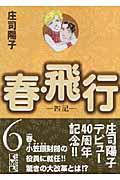 春・飛行 6の本