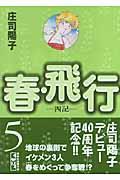 春・飛行 5の本