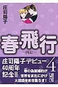 春・飛行 4の本