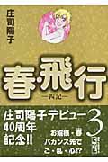 春・飛行 3の本