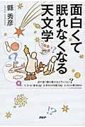 面白くて眠れなくなる天文学の本