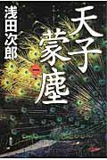 天子蒙塵 第1巻の本