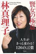 賢女の極意の本