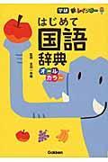 新レインボ−はじめて国語辞典の本
