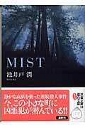 Mistの本