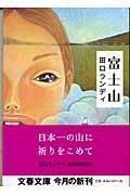 富士山の本