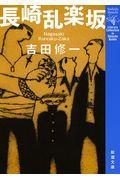 長崎乱楽坂の本
