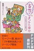 「妄想」はオンナの幸せの本