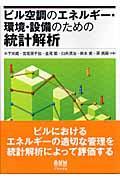 ビル空調のエネルギー・環境・設備のための統計解析の本