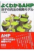 よくわかるAHP孫子の兵法の戦略モデルの本