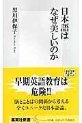 日本語はなぜ美しいのかの本