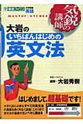 大岩のいちばんはじめの英文法の本