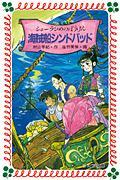 海賊船シンドバッドの本
