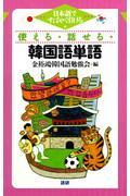 使える・話せる・韓国語単語の本