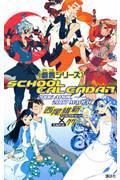 <戯言シリーズ>スクールカレンダー2006~2007の本