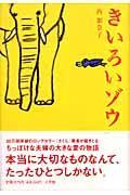 きいろいゾウの本