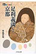 足利義満と京都の本
