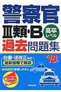 警察官3類・B過去問題集 '18年版