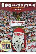 100にんのサンタクロースプレゼントケースセット(2点セット)の本
