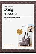 Daily russet 2016ー2017 AUTUMN/WINTER SPECIAL BOOK