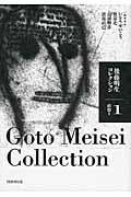 後藤明生コレクション 1の本