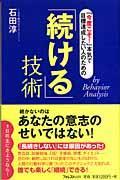 「続ける」技術の本