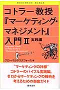 コトラー教授『マーケティング・マネジメント』入門 2(実践編)の本