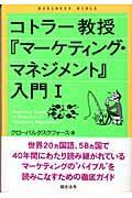 コトラー教授『マーケティング・マネジメント』入門 1の本