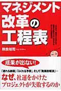 マネジメント改革の工程表の本