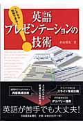 英語プレゼンテーションの技術の本