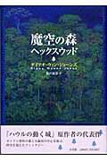 魔空の森ヘックスウッドの本