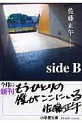 Side Bの本