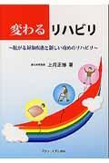変わるリハビリの本